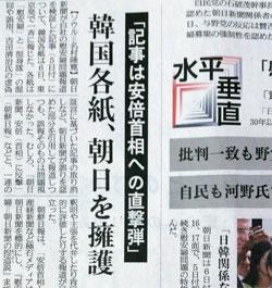 朝日新聞の慰安婦特集記事に関連し、「韓国各紙、朝日を擁護」という題名の産経新聞7日付記事。産経は「韓国紙が『朝日は、日本の保守勢力が唱える(慰安婦問題に関する)責任否定論に警告を発した』と指摘」として「(朝日の)誤報が日韓関係や国際社会での対日観に及ぼした重大な影響には触れず、『潔い反省だ』と評価した」とした。