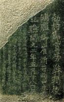「唐鴻臚井刻石」