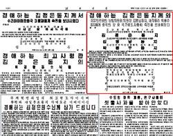北朝鮮政権樹立66周年に対する習近平中国国家主席の祝電を掲載した9日付の労働新聞3面。右側の赤い線内が習主席の祝電。