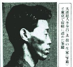 李奉昌義士が死刑を言い渡された1932年9月30日、朝日新聞が号外を発行した。李義士の写真の横には次のような説明がある。「大逆犯人李奉昌(上)彼の生家(下右)と東京で宿帳に認めた筆蹟」(写真=梅軒記念館)