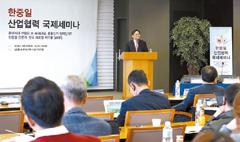 今月22日にソウル三成洞トレードタワーで開かれた韓日中産業協力国際セミナーの様子。