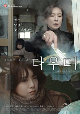 映画『Daughter』ポスター