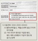 ソウル・東大門警察署の通知書。「ネイバーバンド」関連情報を要請したと記されている。(写真=鄭清来議員室)