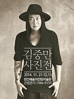 金重晩(キム・ジュンマン)写真展のポスター