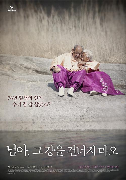 韓国ドキュメンタリー映画『あなた、あの川を渡らないで』