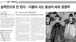 人格教育振興法制定のきっかけとなった中央日報の「HUMART」記事(2013年1月1日付4面)。