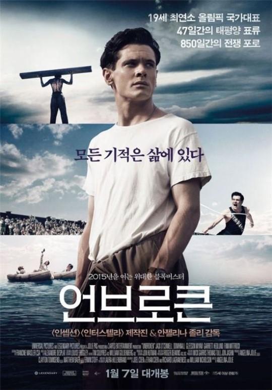 映画『アンブロークン』のポスター
