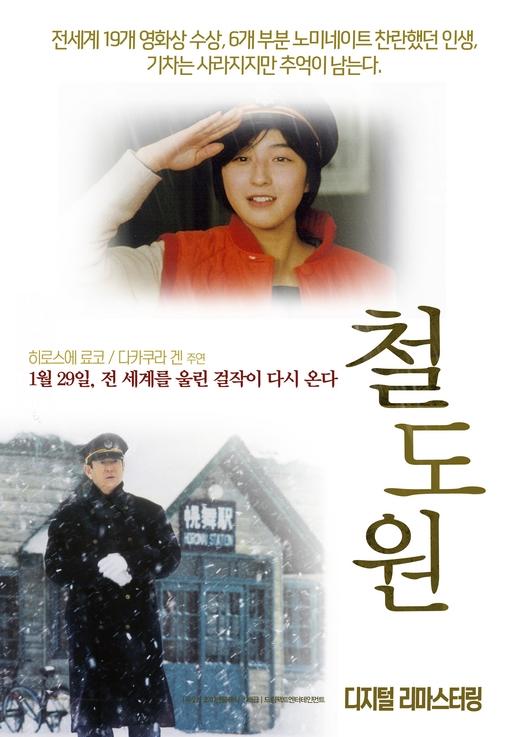 日本映画『鉄道員(ぽっぽや)』の韓国版ポスター