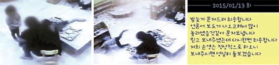仁川(インチョン)の保育園のCCTVに、保育園の保育士が4歳の女の子の顔を平手打ちする場面が映っていた。右側の写真は事件直後、保育園が保護者に送った文字メッセージ。