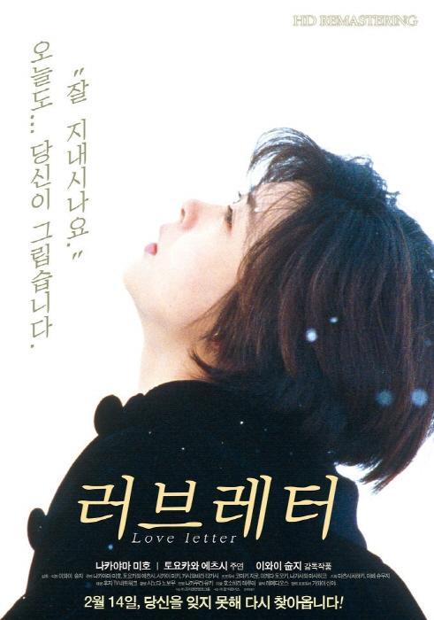 日本映画『ラブレター』の韓国版ポスター
