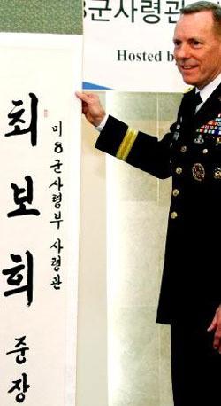 韓国式の名前を書いた額縁を受け取ったバーナード・シャムポー在韓米第8軍司令官(写真=韓米同盟親善協会)