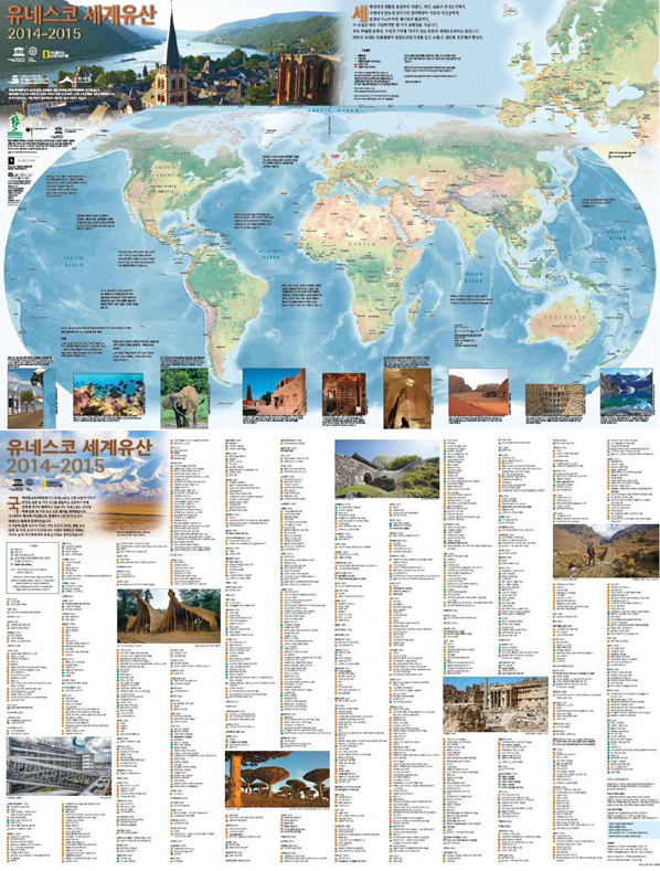 「ユネスコ世界遺産地図ハングル版」(写真=文化財庁)