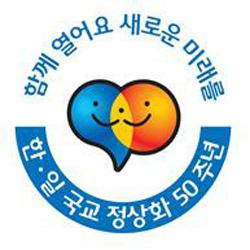 韓日国交正常化50周年のロゴ