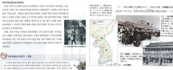 アジア非暴力独立運動の始まりと評価される三・一運動を「武力闘争運動に発展した」と記述した韓国の未来エヌ出版社の高校韓国史教科書(写真左)と、三・一運動に妓生(芸者)も参加したという説明とともに女性の行進写真を載せた日本の東京書籍の高校教科書(写真右)。(資料=東北アジア歴史財団・教育部)