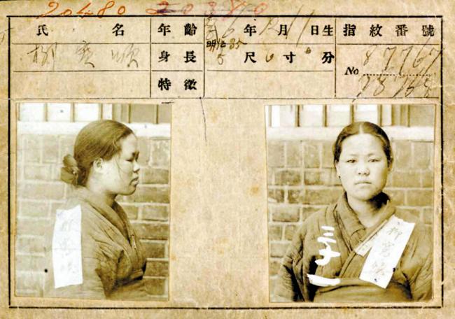 西大門(ソデムン)刑務所収監当時の柳寛順(ユ・クァンスン)烈士の受刑者記録表。柳烈士は投獄後、拷問に耐えることができず1年余りで殉国した。(写真=国史編さん委員会)