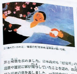 日本の「学び舎」出版社が教科書に掲載したが、検定の過程で削除された元慰安婦女性、金学順(キム・ハクスン)さんの強制連行の絵。