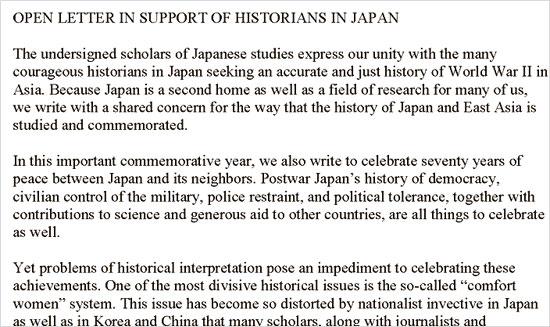 世界の歴史学者187人が発表した声明書。