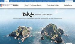 外交部の独島サイト。(写真=慶尚北道、独島資料研究会)
