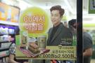 中でも朝食メニューに力を入れているのがCU。食事シーンが多く出てくるモッド(韓国語で食べるドラマの略)として昨年人気となった、BEASTユン・ドゥジュン主演ドラマの続編「ゴハン行こうよ(食事をしましょう)2」(tvn、4月~放映中)とのタイアップを行ない話題を集めています。