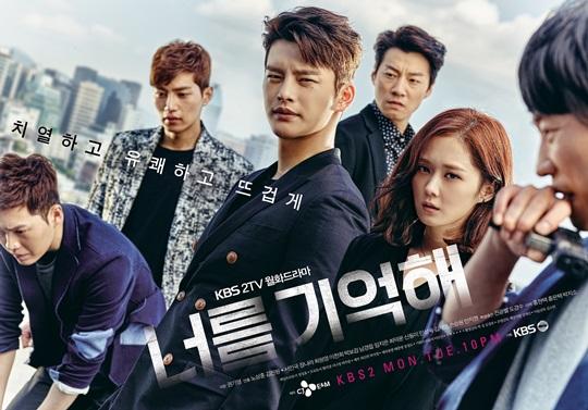 KBS第2テレビの新ドラマ『君を覚えてる』ポスター