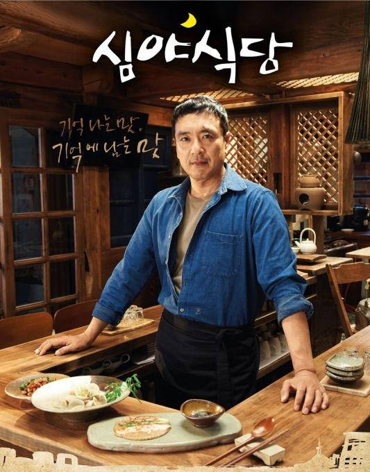 韓国ドラマ『深夜食堂』 原作つ...