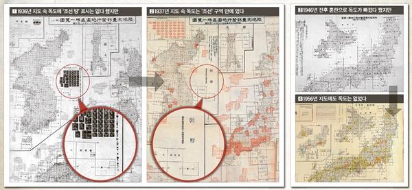 1番の地図は1936年に陸軍省陸地測量部が発行した「地図区域一覧図」。拡大の部分に鬱陵島と竹島が明記され、朝鮮側に属しているが、日本の学者は便宜上朝鮮の近く描かれたにすぎないと主張してきた。しかし新しく発掘された1937年版「地図区域一覧図」(2番)は線を引いて余白に「朝鮮」と表示し、鬱陵島と独島が朝鮮固有の領土という事実を明確に表記している。3番は1946年に内務省所属の地理調査所が発行した「地図一覧図」。日本全図だが、独島は描かれていない。これに関し、日本は戦後の混乱期に生じた錯誤だと主張してきたが、今回公開された1956年の建設省地理調査所発行の「地図一覧図」(4番)にも独島はない。サンフランシスコ講和条約後にも日本政府が独島を自国の領土と認識していなかったことを示している。(写真=ウリ文化を守る会)