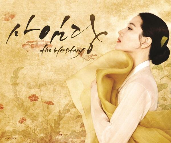 女優イ・ヨンエのカムバック作として注目されているドラマ『師任堂、the Herstory』