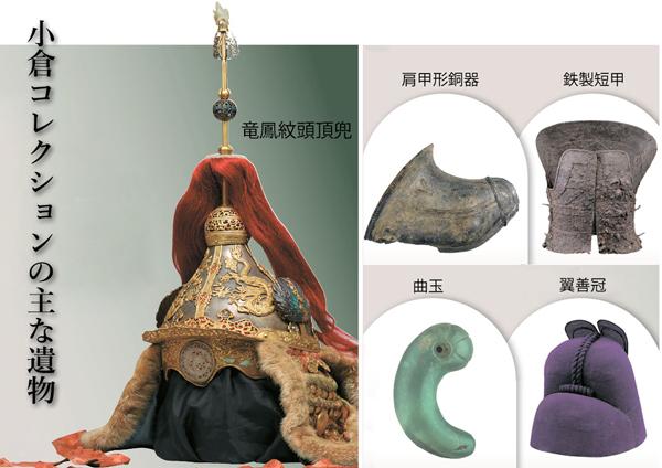 小倉コレクションの主な遺物