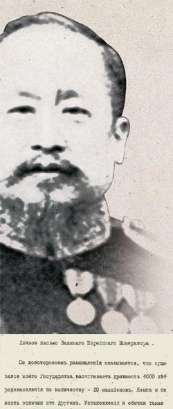 高宗(コジョン)がロシアのニコライ2世皇帝に乙巳勒約の約3カ月前の1905年8月22日に送った親書。「韓国皇帝の親書」という題名の10枚の文書で高宗は「日本の独立抹殺行為は違法」と告発した。