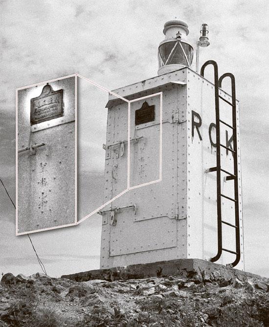 山岳写真家のキム・クンウォン氏が1956年7月に独島で撮影した灯台。「ROK(大韓民国)」の3文字が鮮明に見える。その左側の扉には独島灯台の表示板、鬱陵島の聖人峯と対をなす「聖傑峯」という文字が見える。