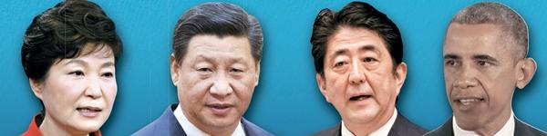 左から朴槿恵大統領、中国の習近平国家主席、日本の安倍晋三首相、米国のバラク・オバマ大統領。