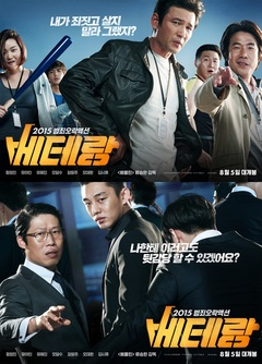 韓国映画『ベテラン』、公開初日...