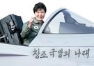 昨年10月30日、江原道原州の空軍第8戦闘飛行団で開かれた国産戦闘機FA-50戦力化記念式に出席し、FA-50戦闘機に搭乗した朴大統領(中央フォト)