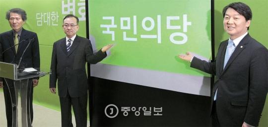 右から安哲秀(アン・チョルス)議員、イ・サンミン・ブランドアンドカンパニー代表、韓相震(ハン・サンジン)創党準備委員長。