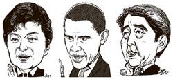 (左から)朴槿恵大統領、オバマ大統領、安倍首相