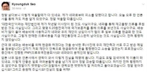 徐ギョン徳教授のフェイスブック