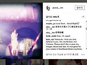 ガールズグループ少女時代のユナのインスタグラムに残された各国ファンのメッセージ。「東南アジアの活動のためにはどんな言葉も慎むのがいい」などのコメントが記されている。