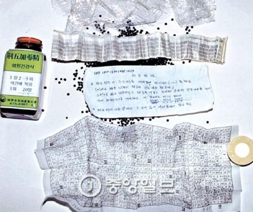 スパイ容疑で1992年に拘束されたキム・ナクジュンは乱数放送の解読に必要な乱数表を韓方薬の瓶に隠して保管していた。(中央フォト)