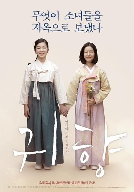 映画『鬼郷』のポスター