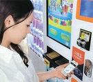 自販機も現金不可、モバイル決済