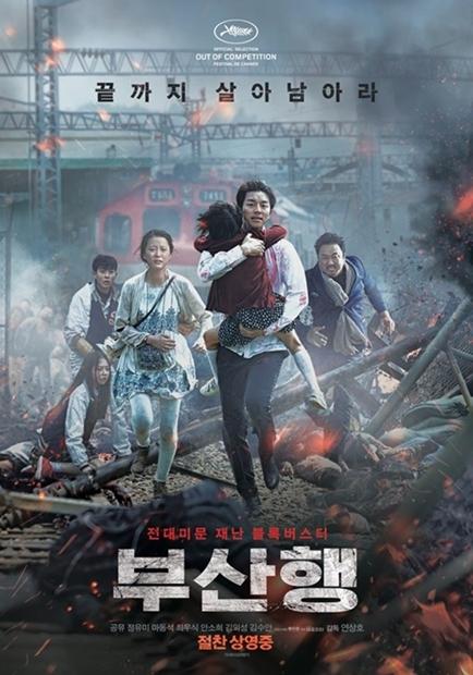 映画『釜山行き』