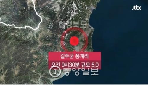 9日に北朝鮮が5回目の核実験を強行した咸鏡北道吉州郡豊渓里(プンゲリ)地域。(写真=JTBCキャプチャー)
