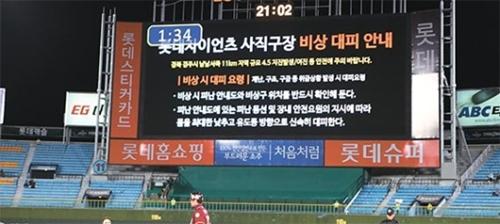 19日午後9時、ロッテ-ネクセン戦の5回表、釜山社稷(サジク)球場の電光掲示板に非常時の避難要領を知らせる案内文が表示されている。(写真=ロッテ野球団)