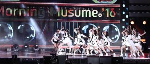 6日、ソウル上岩洞で開かれた「2016 DMCフェスティバル」ミューコン開幕特集AMNビッグコンサートで、パフォーマンスを披露しているモーニング娘。'16。