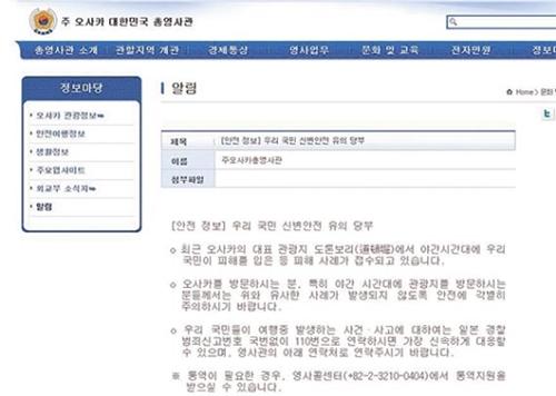 「大阪を訪問する場合は安全に注意するように」という内容を掲載した駐大阪韓国総領事館のホームページ。(ホームページキャプチャー)