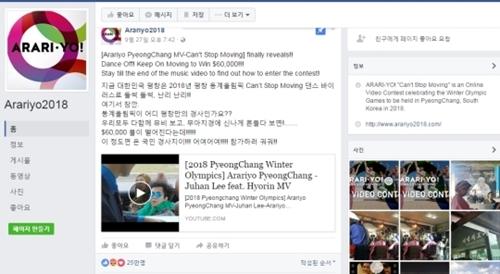 韓国文化体育観光部が開設した「ARIRA・YO!」フェイスブックページとプロモーションビデオ。文化体育観光部はこの映像を22万人が「いいね!」をクリックしたと明らかにしたが、かえって数字操作疑惑を招いた。