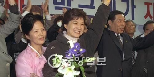 朴大統領が1998年4月に大邱市達成補欠選挙で当選した後、支持者からお祝いを受けている。(中央フォト)