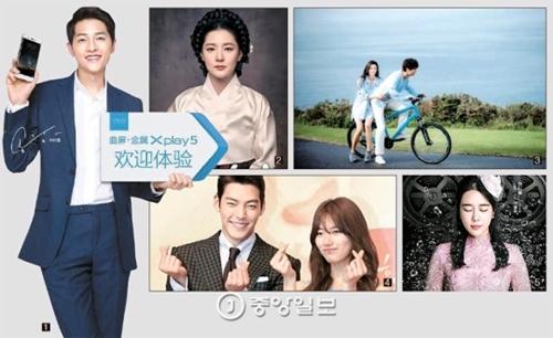 (1)中国製スマートフォンの広告モデルから降板した俳優ソン・ジュンギ。(2)中国での審議通過が遅れている女優イ・ヨンエ主演のドラマ『師任堂』。(3)韓国単独放映を始めたイ・ミンホ-チョン・ジヒョン主演のドラマ『青い海の伝説』。(4)中国ファンミーティングが突然取り消しになったキム・ウビンとスジ。(5)韓中合作ドラマ『相愛天使千年2』で出演分量がすべて削除されてしまった女優ユ・インナ。(写真=中央フォト)
