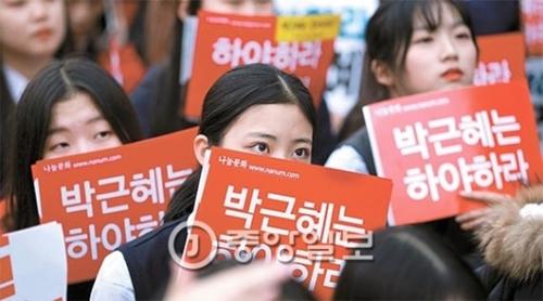 5日に開かれた「朴槿恵大統領退陣要求第2次ろうそく集会」の参加者たちがソウル・光化門広場で「朴槿恵は下野せよ」と書かれたピケを持って座っている。朴大統領の退陣を要求して全国的に続いているろうそく集会には、常識が崩壊した社会に対する怒りと絶望感を覚える学生など青年層が大勢参加している。