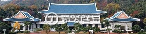 ソウル景福宮(キョンボックン)の後方、北岳山(プガクサン)の麓にある青瓦台本館。2階にある大統領執務室は出入り口から大統領の椅子まで15メートルもある。長官が報告を終えた後に後ろ向きに歩いて出てきて倒れたというエピソードもある。選挙のたびに改造または移転の話が出ている。(中央フォト)
